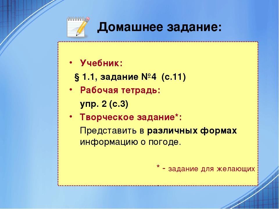 Домашнее задание: Учебник: § 1.1, задание №4 (с.11) Рабочая тетрадь: упр. 2...