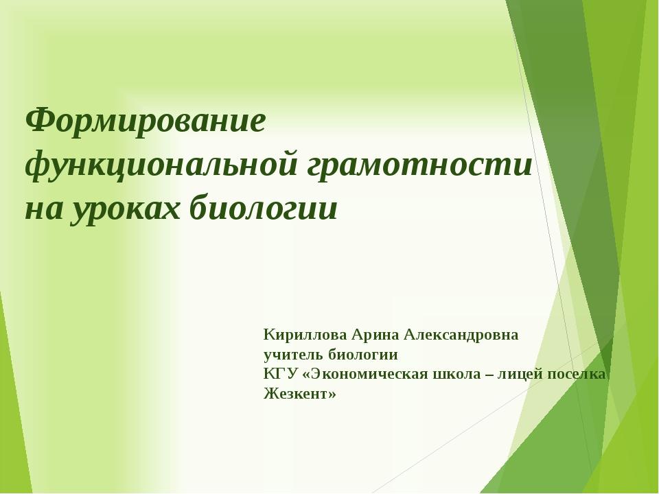 Формирование функциональной грамотности на уроках биологии Кириллова Арина Ал...