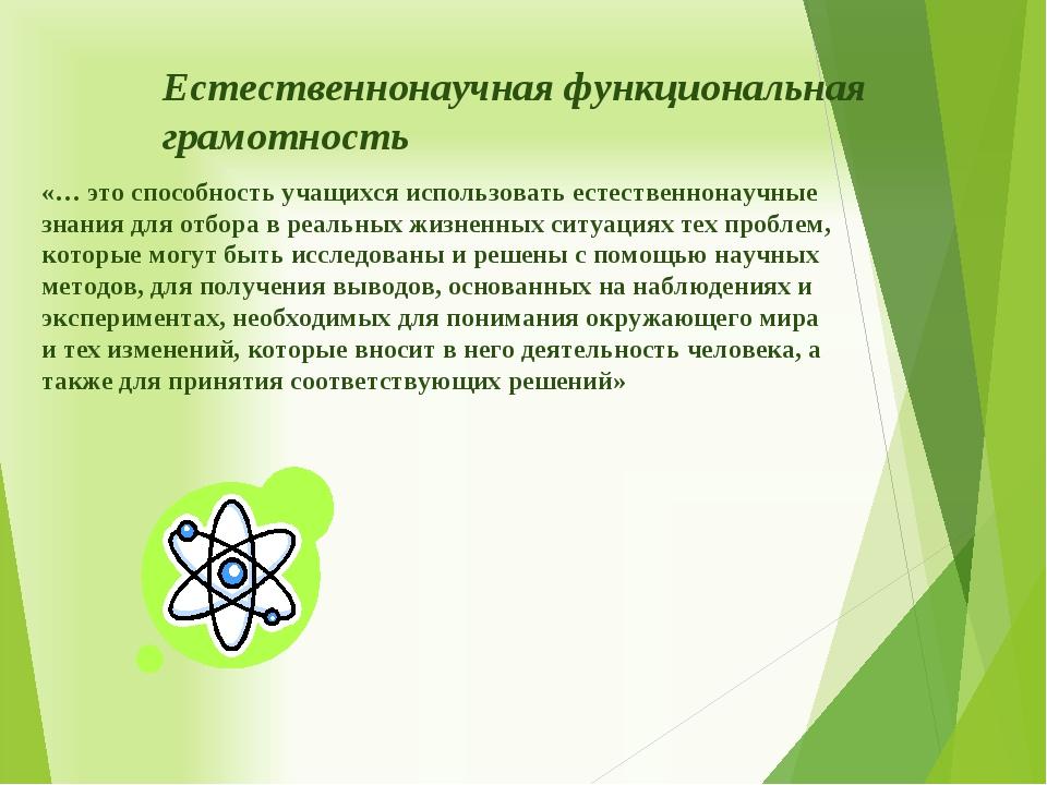 «… это способность учащихся использовать естественнонаучные знания для отбора...