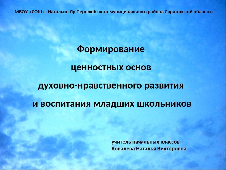 МБОУ «СОШ с. Натальин Яр Перелюбского муниципального района Саратовской облас...