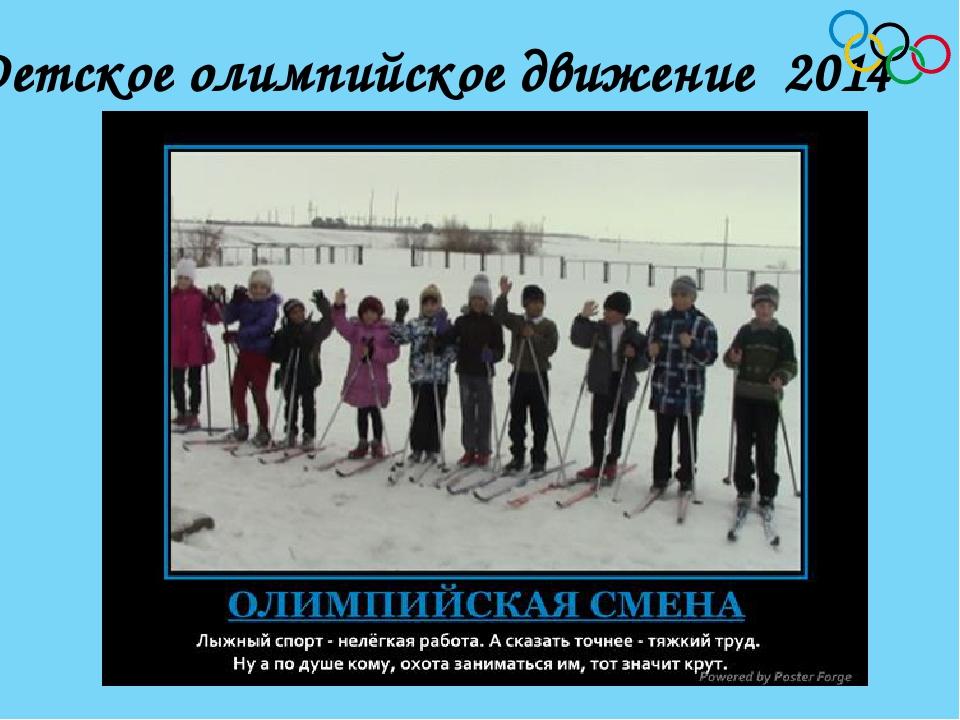 Детское олимпийское движение 2014