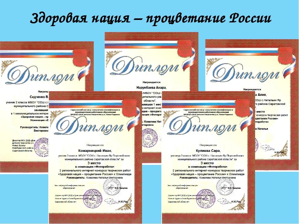 Здоровая нация – процветание России