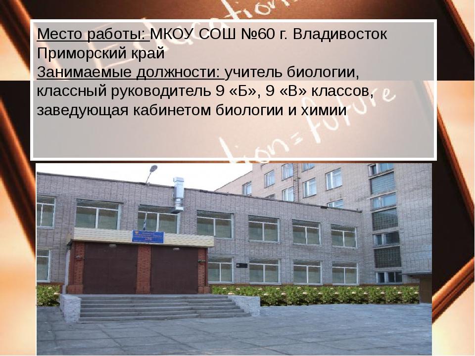 Место работы: МКОУ СОШ №60 г. Владивосток Приморский край Занимаемые должност...