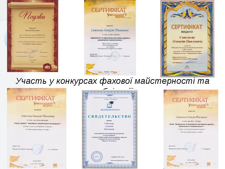 Участь у конкурсах фахової майстерності та публікації