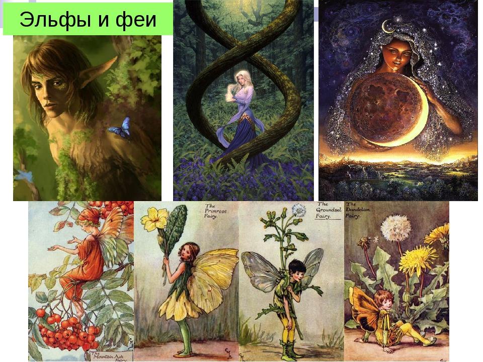 Эльфы и феи