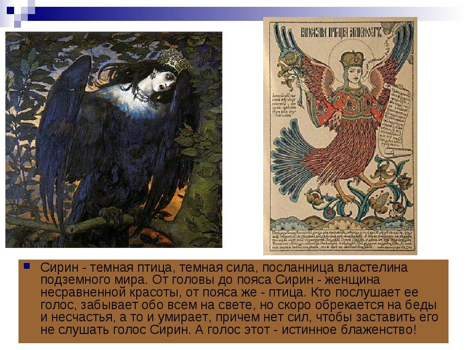 Сирин - темная птица, темная сила, посланница властелина подземного мира. От...