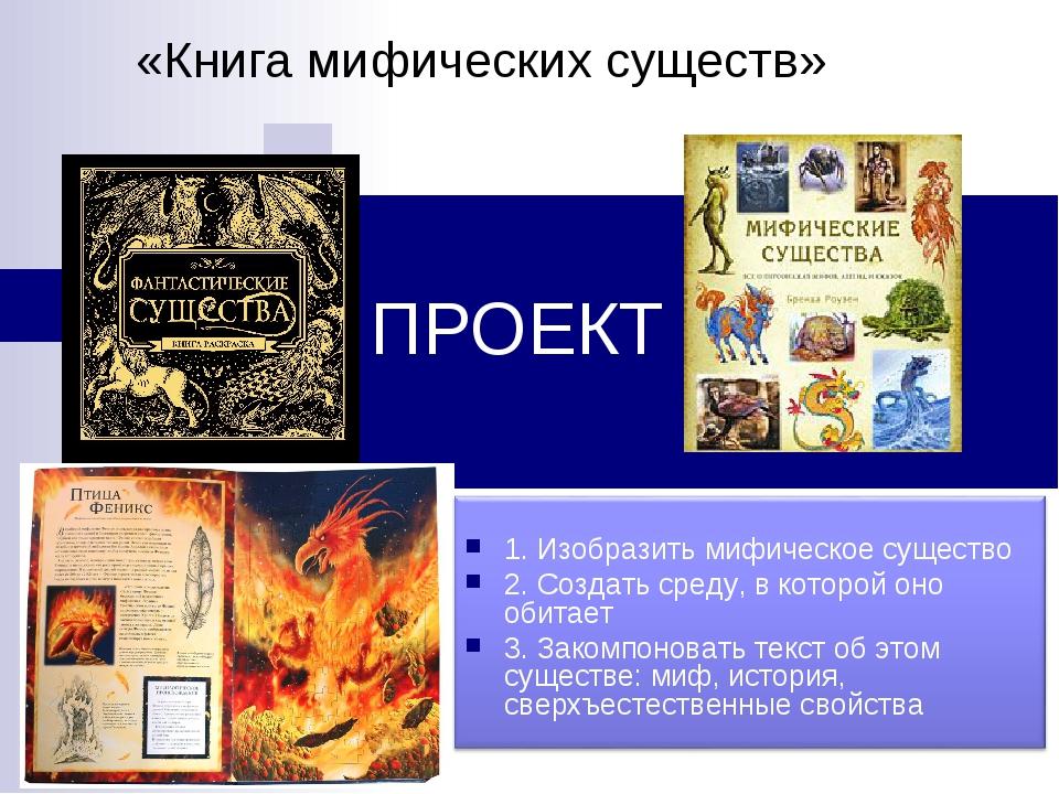 ПРОЕКТ «Книга мифических существ»