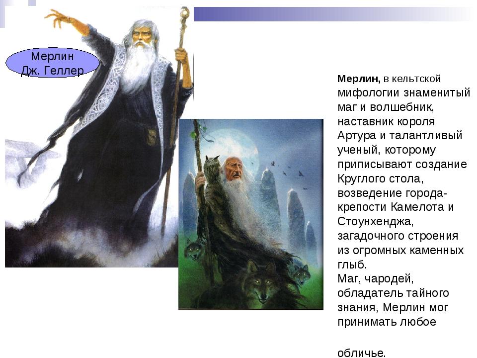 Мерлин, в кельтской мифологии знаменитый маг и волшебник, наставник короля Ар...