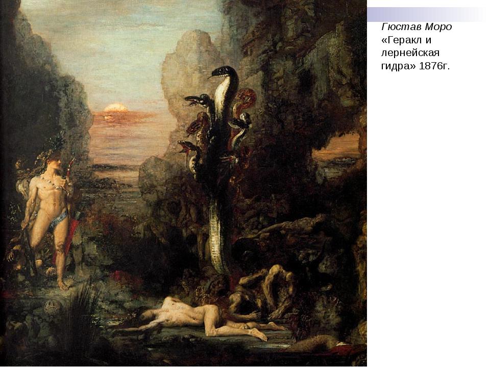 Гюстав Моро «Геракл и лернейская гидра» 1876г.