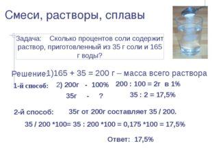 Задача: Сколько процентов соли содержит раствор, приготовленный из 35 г соли