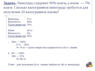 ВиноградХ кг Влажность 90% Сухое вещество10% Изюм20 кг Влажность5%