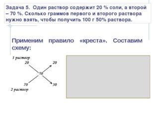 Задача 5. Один раствор содержит 20 % соли, а второй – 70 %. Сколько граммов п