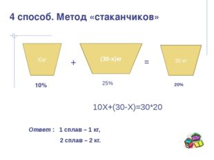 30 кг (30-x)кг Хкг + = 10% 25% 20% 10Х+(30-Х)=30*20 Ответ : 1 сплав – 1 кг, 2