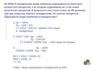 1. Хр. – 100% Ур. – (100 + t)% У = 0,01Х * (100 +t) – рублей стоят акции в по