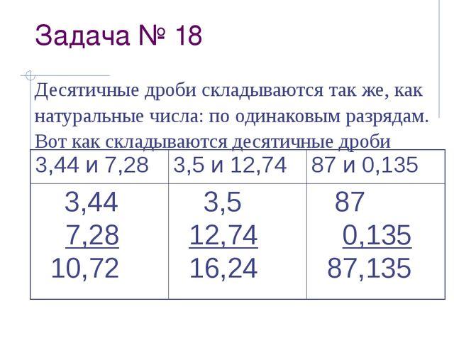 Задача № 18 Десятичные дроби складываются так же, как натуральные числа: по о...