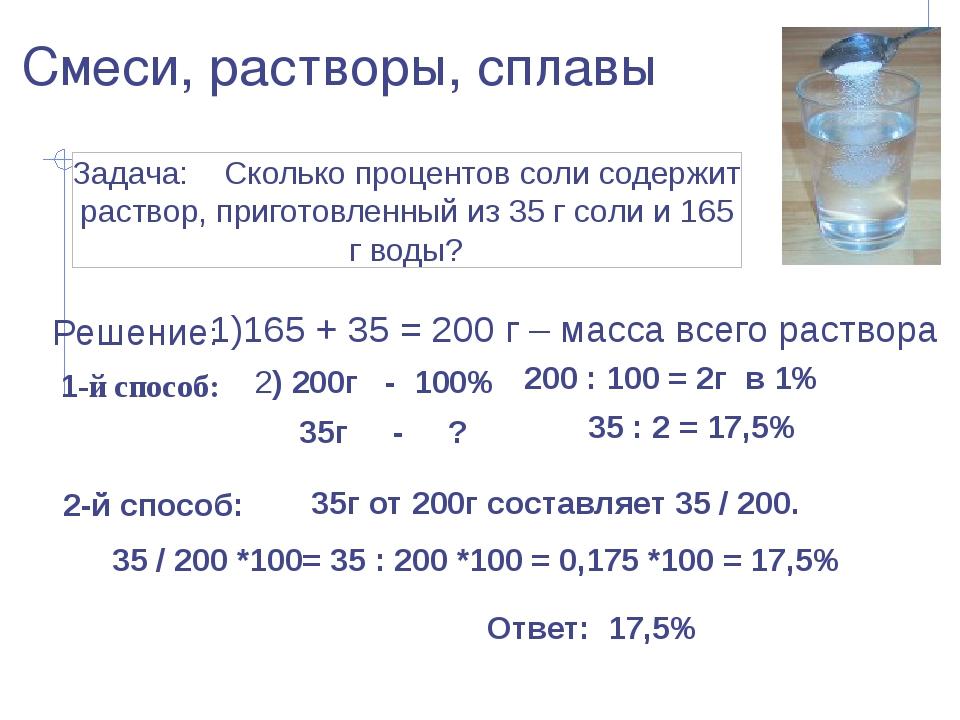 Задача: Сколько процентов соли содержит раствор, приготовленный из 35 г соли...