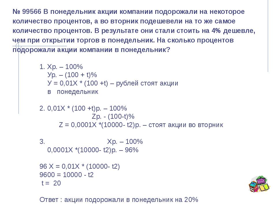 1. Хр. – 100% Ур. – (100 + t)% У = 0,01Х * (100 +t) – рублей стоят акции в по...