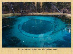 Россия – страна голубых озер и бескрайних морей