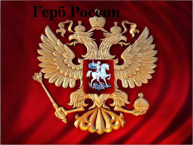 Герб России Герб России