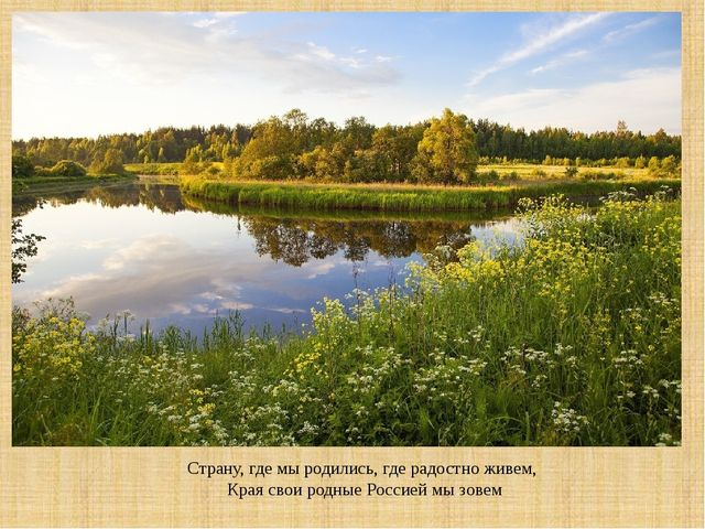 Страну, где мы родились, где радостно живем, Края свои родные Россией мы зовем