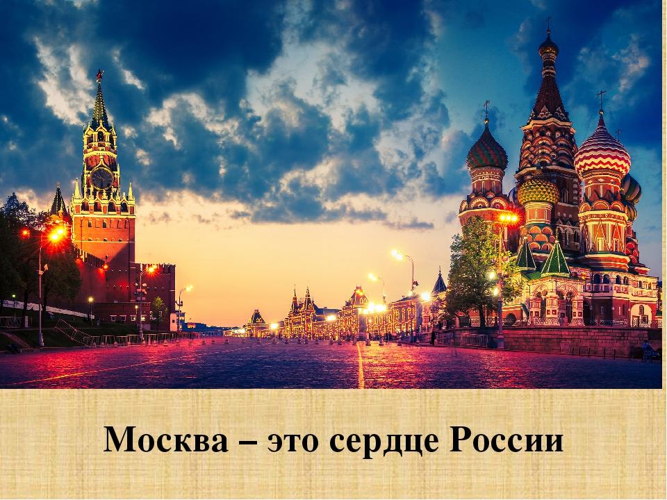 Москва – это сердце России