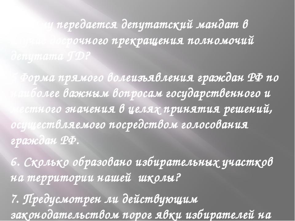 4. Кому передается депутатский мандат в случае досрочного прекращения полномо...
