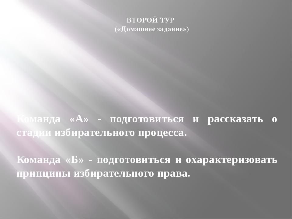 ВТОРОЙ ТУР («Домашнее задание») Команда «А» - подготовиться и рассказать о ст...