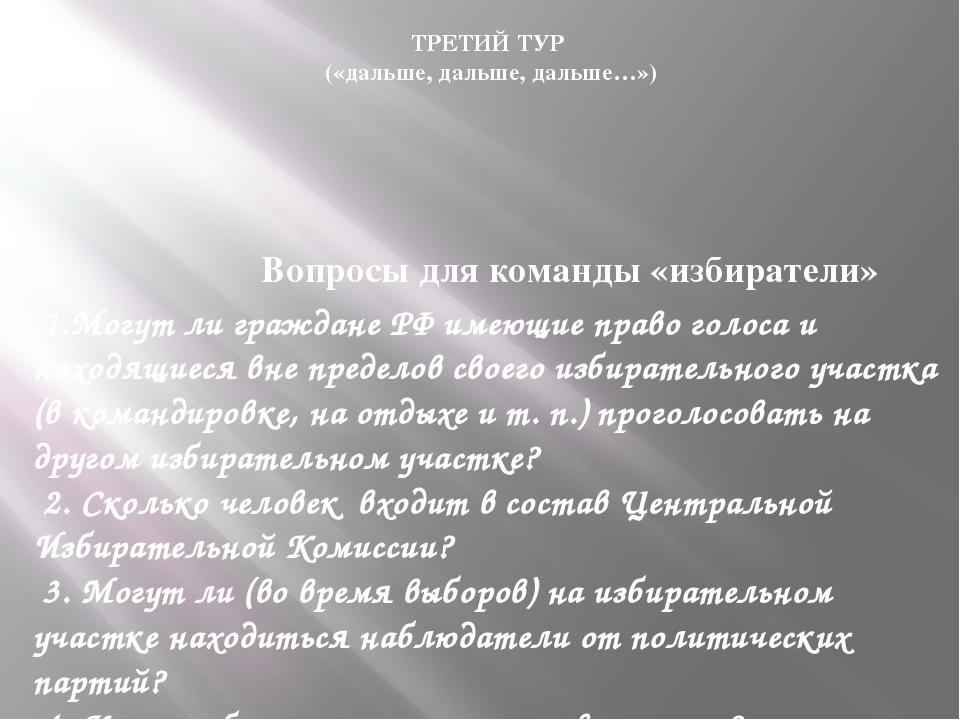 ТРЕТИЙ ТУР («дальше, дальше, дальше…») Вопросы для команды «избиратели» 1.Мог...