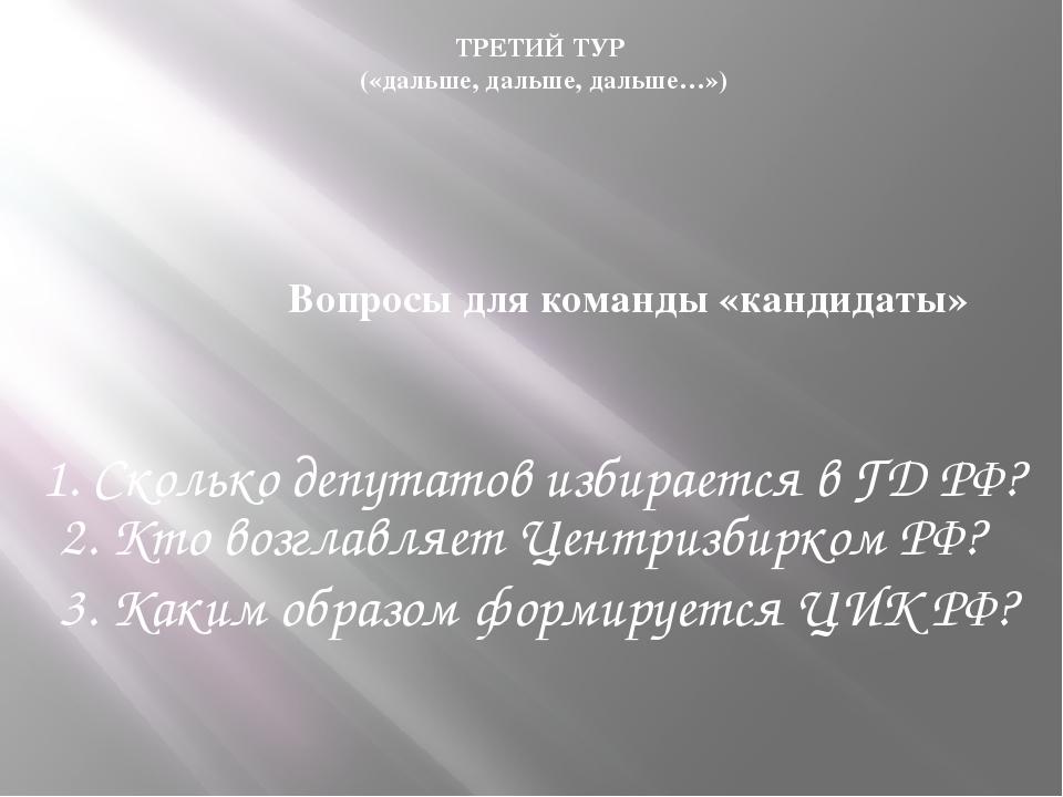ТРЕТИЙ ТУР («дальше, дальше, дальше…») Вопросы для команды «кандидаты» 1. Ско...