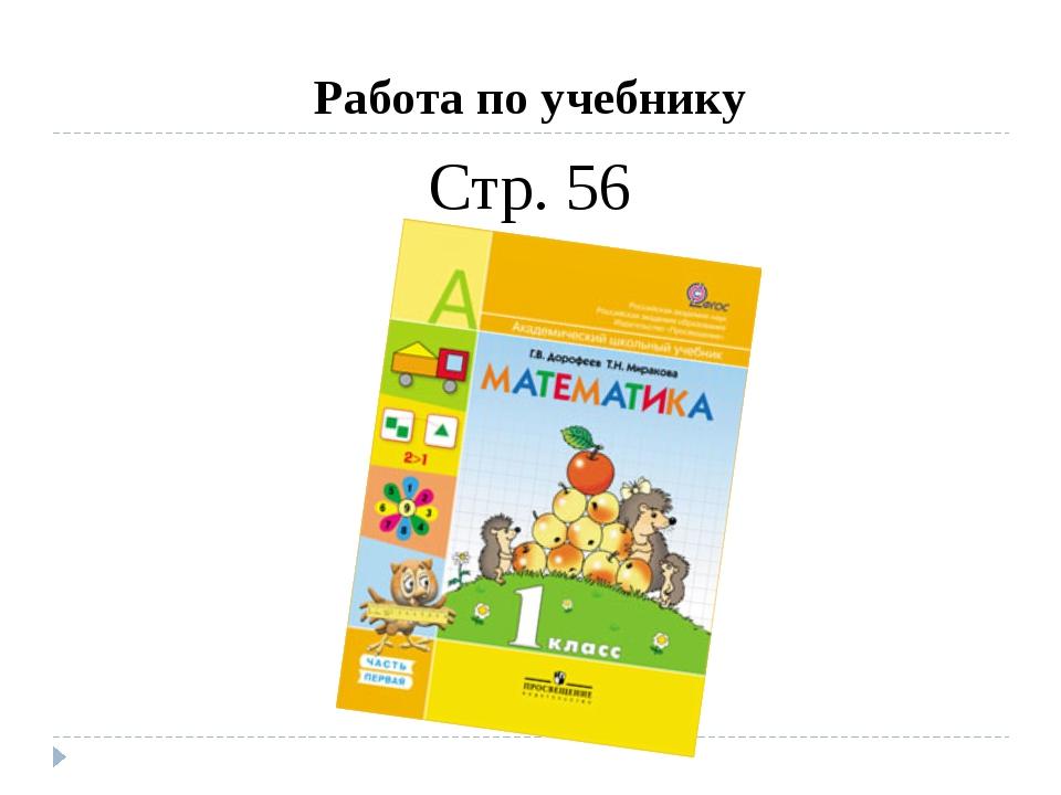 Работа по учебнику Стр. 56