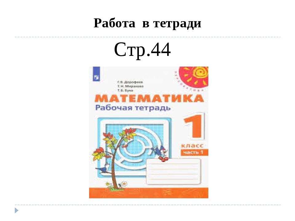 Работа в тетради Стр.44