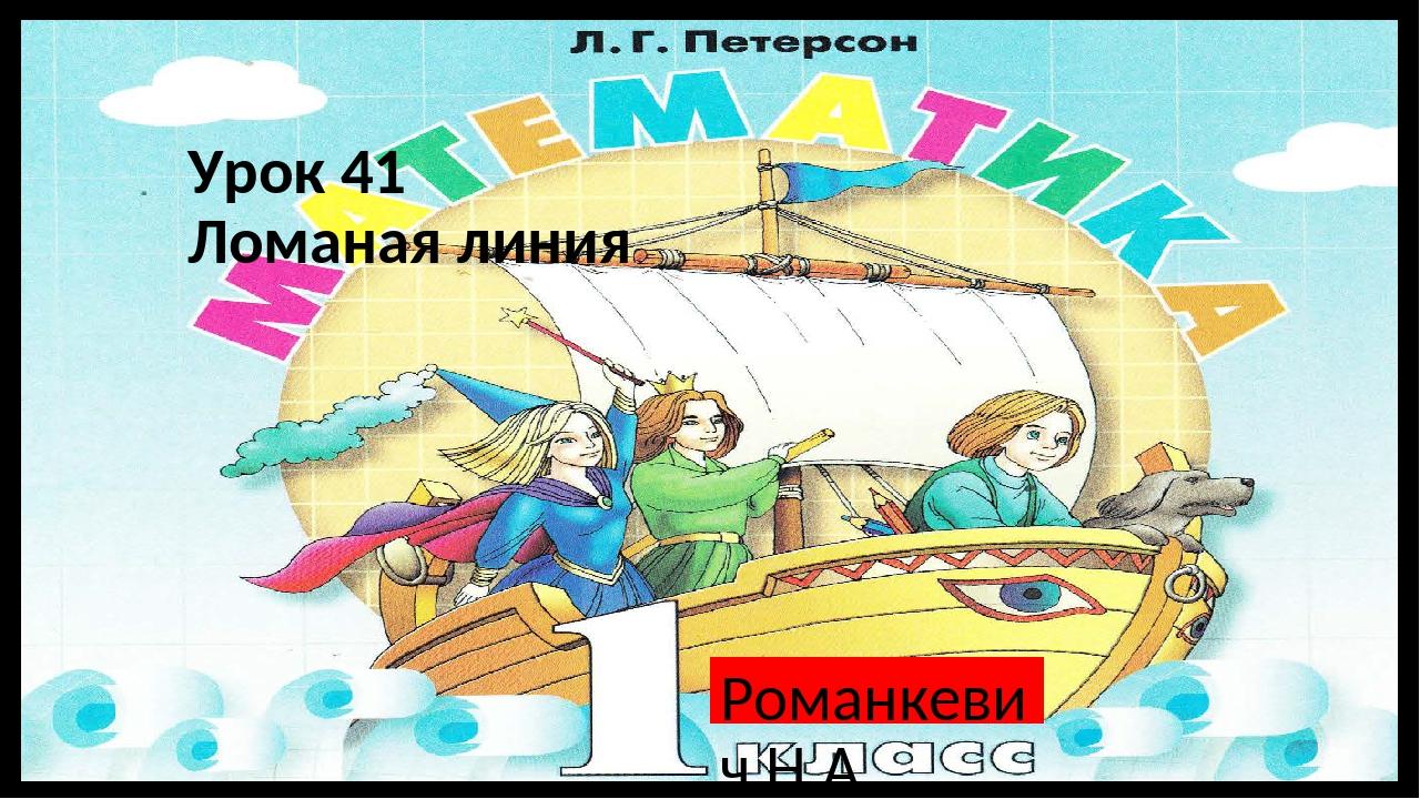 Урок 41 Ломаная линия Романкевич Н.А