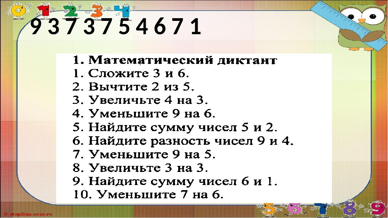 9 3 7 3 7 5 4 6 7 1