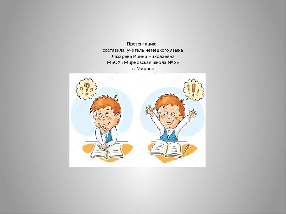 Презентацию составила учитель немецкого языка Лазарева Ирина Николаевна МБОУ...