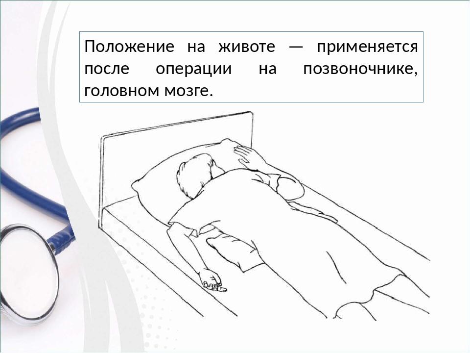 Положение на животе — применяется после операции на позвоночнике, головном мо...
