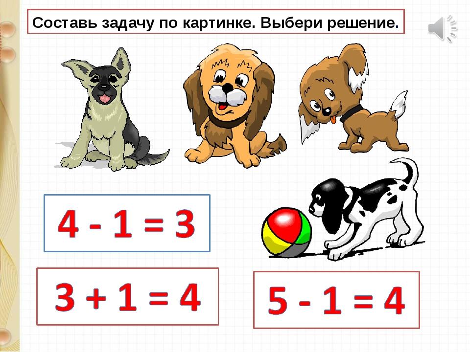 Составь задачу по картинке. Выбери решение.