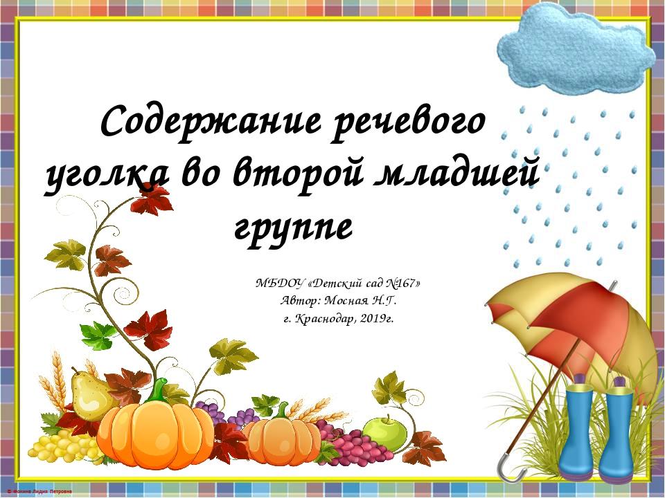 Содержание речевого уголка во второй младшей группе МБДОУ «Детский сад №167»...