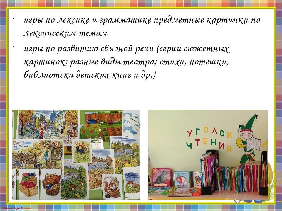 игры по лексике и грамматике предметные картинки по лексическим темам игры по...
