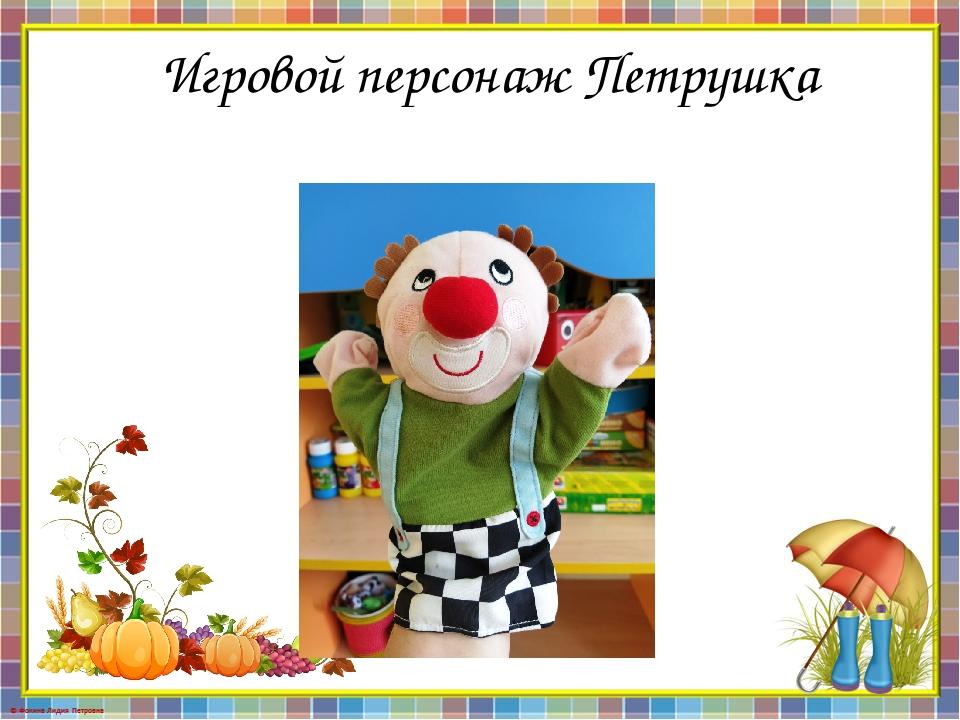 Игровой персонаж Петрушка