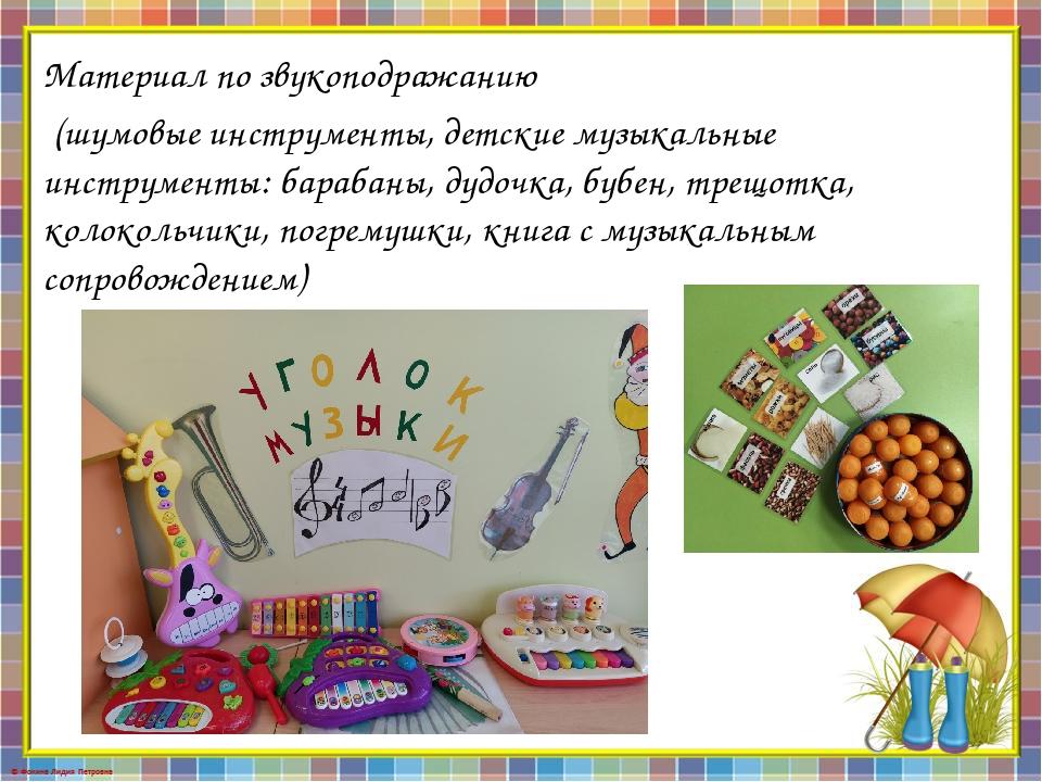 Материал по звукоподражанию (шумовые инструменты, детские музыкальные инстру...