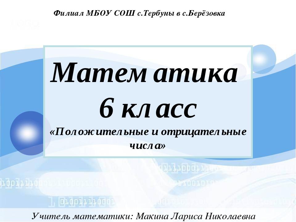 Математика 6 класс «Положительные и отрицательные числа» Учитель математики:...