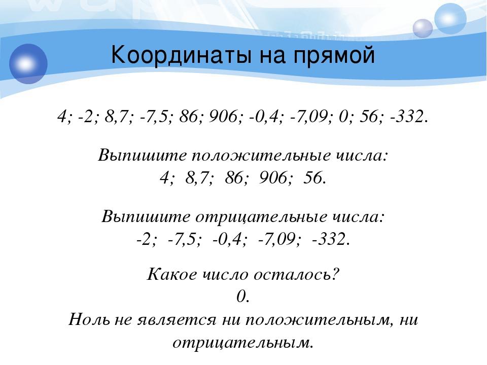 Координаты на прямой 4; -2; 8,7; -7,5; 86; 906; -0,4; -7,09; 0; 56; -332. Вып...