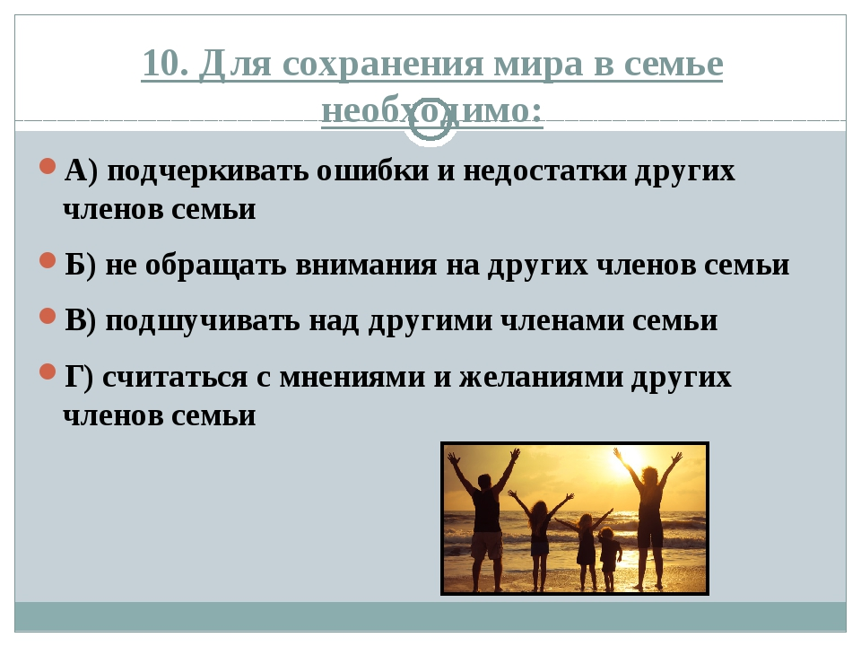10. Для сохранения мира в семье необходимо: А) подчеркивать ошибки и недостат...