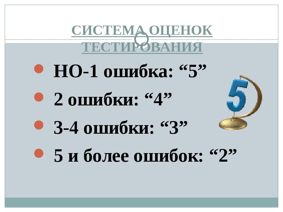 """СИСТЕМА ОЦЕНОК ТЕСТИРОВАНИЯ НО-1 ошибка: """"5"""" 2 ошибки: """"4"""" 3-4 ошибки: """"3"""" 5..."""
