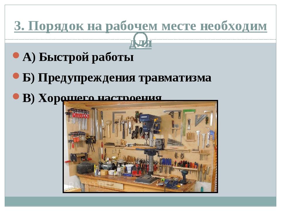 3. Порядок на рабочем месте необходим для А) Быстрой работы Б) Предупреждения...