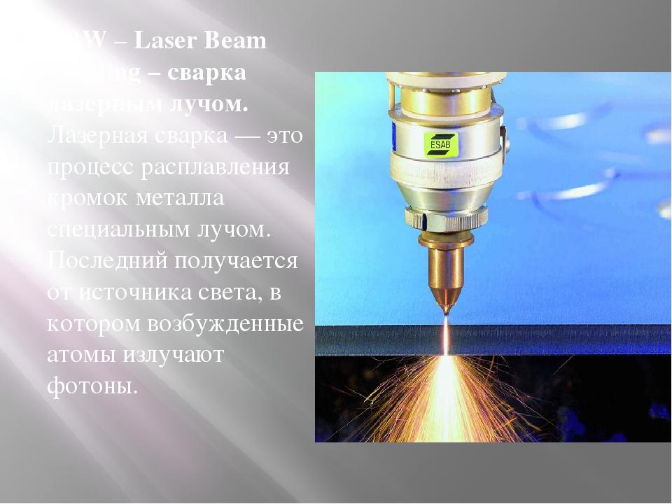 Доклад на тему лазерная сварка 1902