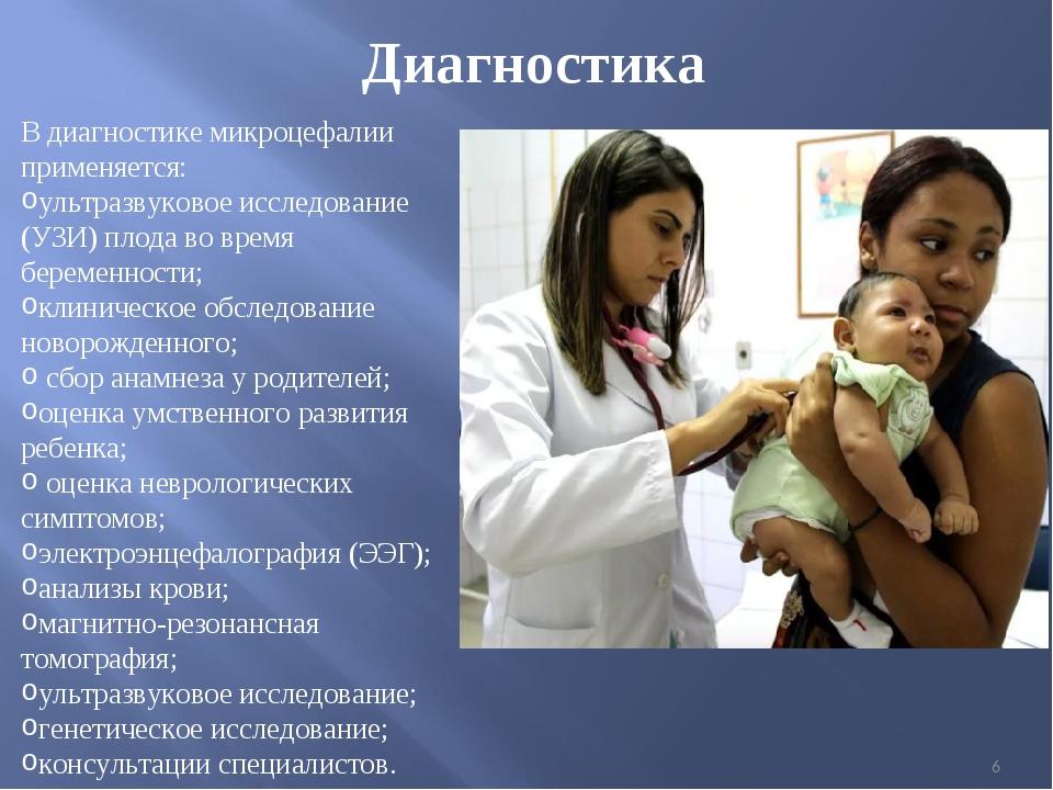 * Диагностика В диагностике микроцефалии применяется: ультразвуковое исследов...