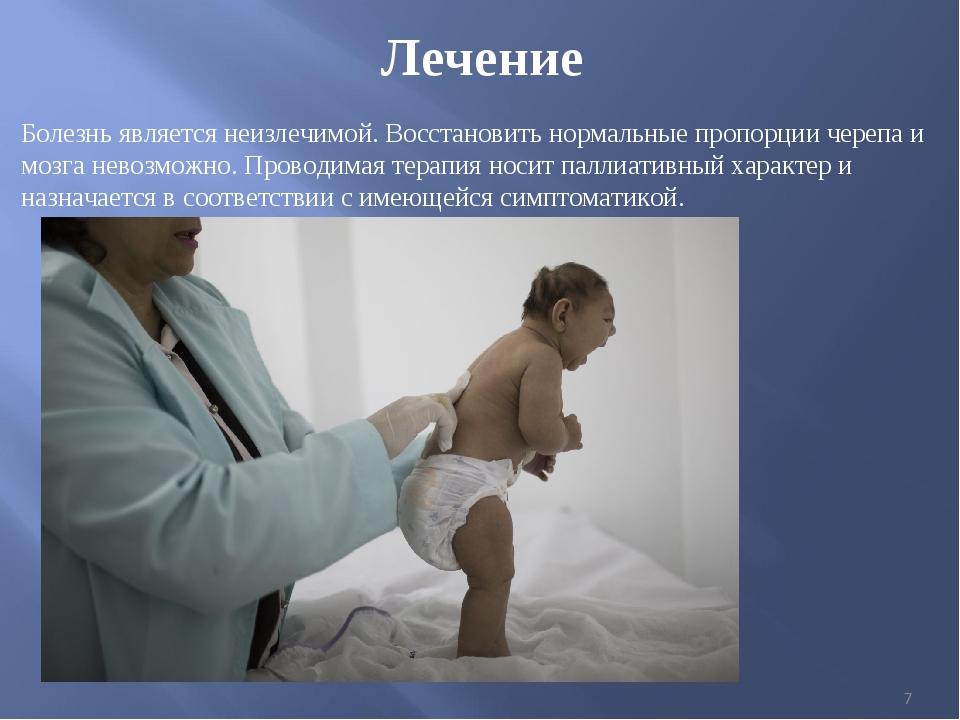 * Лечение Болезнь является неизлечимой. Восстановить нормальные пропорции чер...