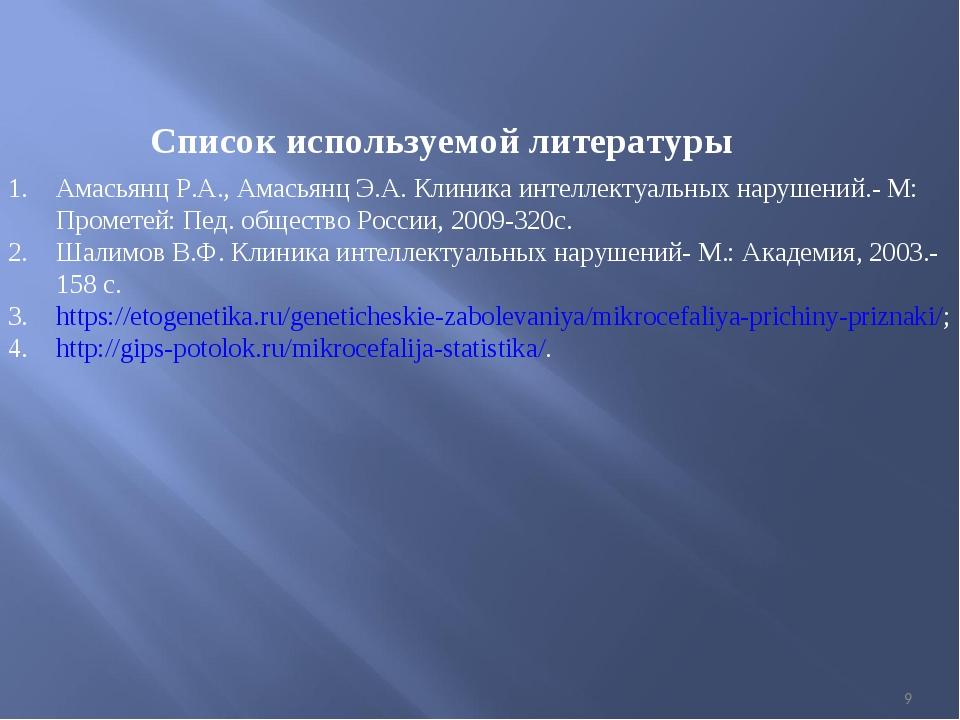 * Список используемой литературы Амасьянц Р.А., Амасьянц Э.А. Клиника интелле...