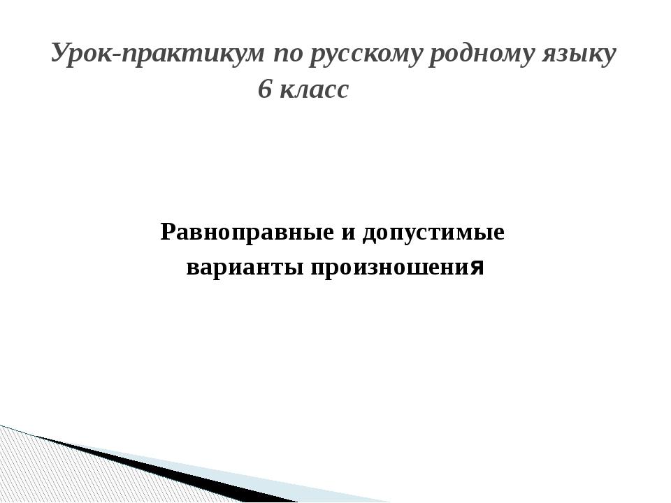 Равноправные и допустимые варианты произношения Урок-практикум по русскому р...